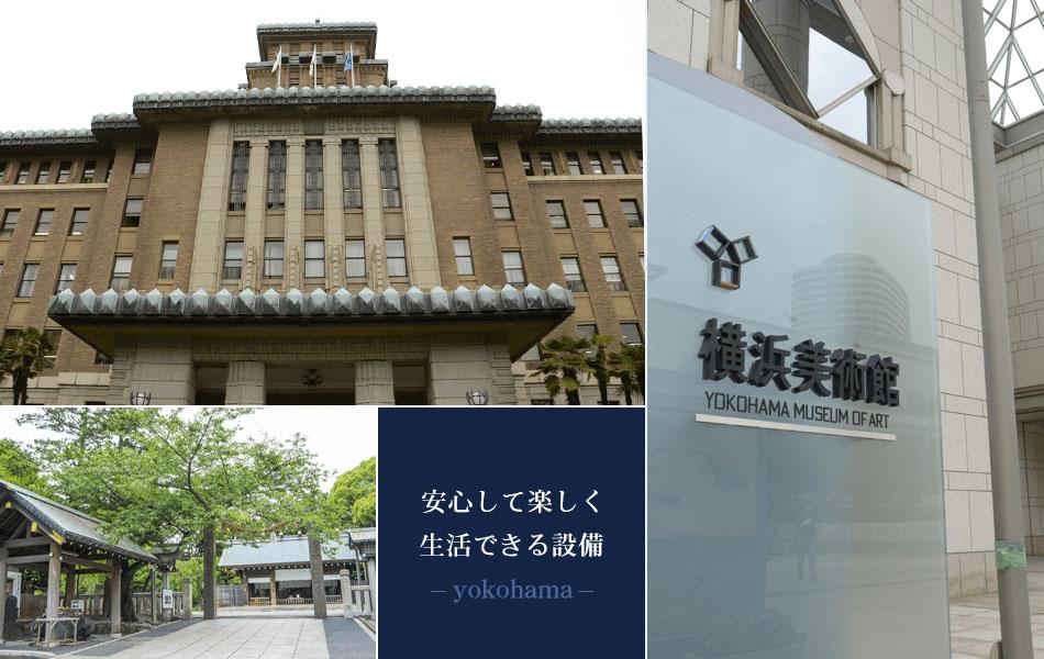 安心して楽しく生活できる設備の整った横浜