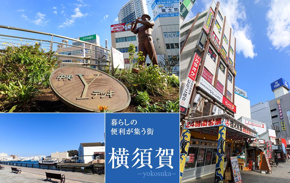 暮らしの便利が集う街 横須賀