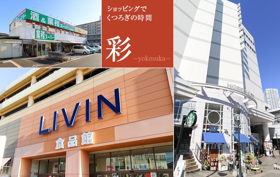 横須賀ショッピングでくつろぎの時間