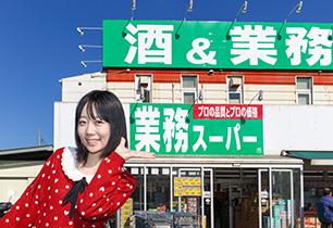 業務スーパー横須賀