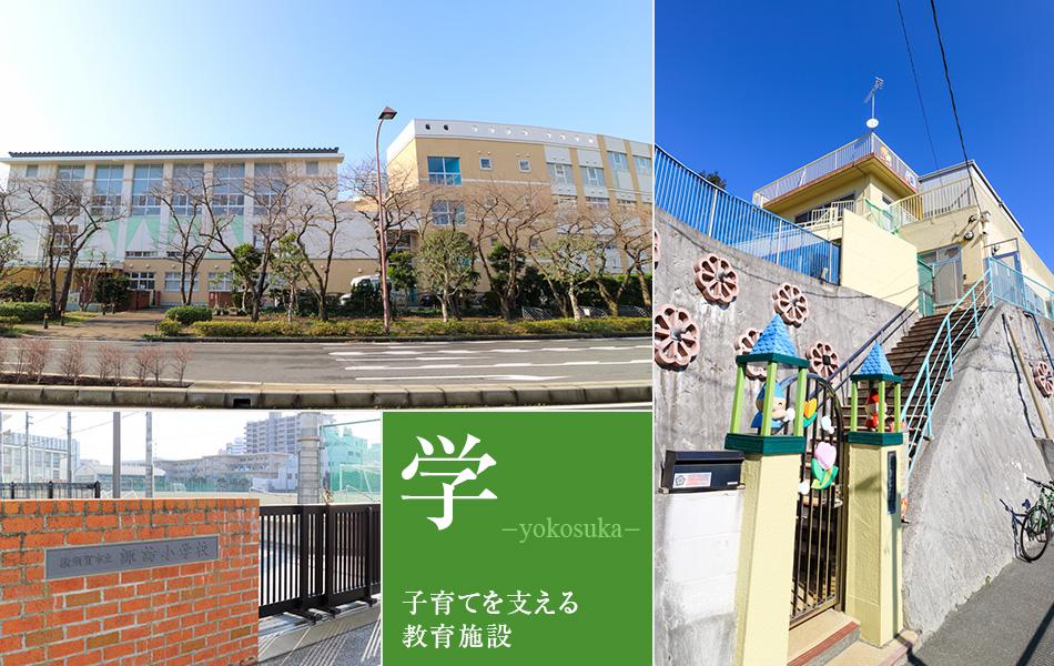 横須賀の子育てを支える教育施設