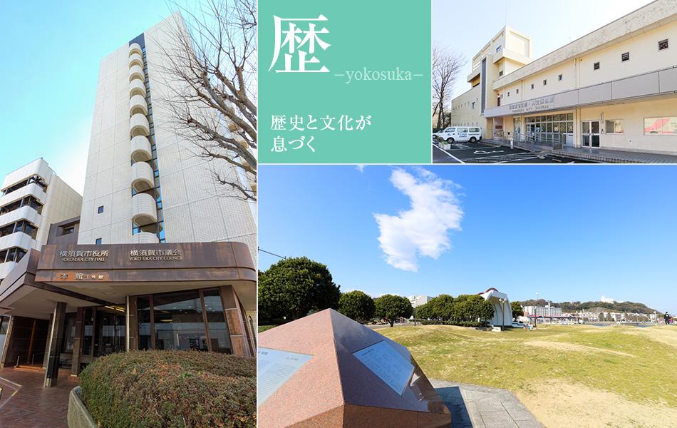 歴史と文化が息づく横須賀