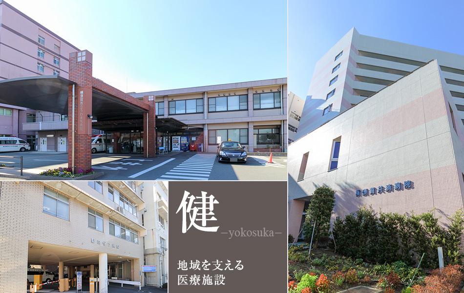 横須賀の地域を支える医療施設
