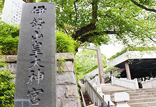 伊勢山皇大神社