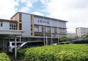 健康福祉会館(ふれあい22)