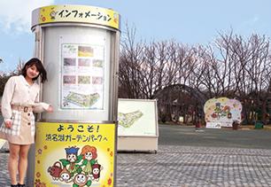 """""""浜名湖ガーデンパーク"""""""