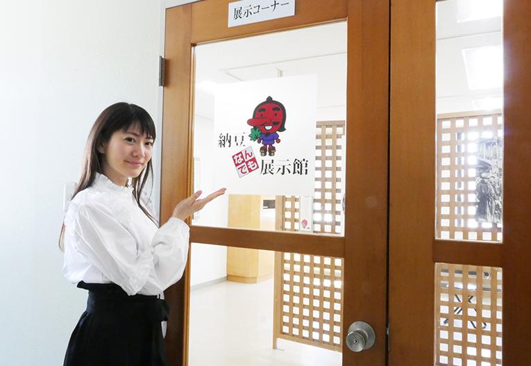 笹沼五郎商店 本店・納豆展示館