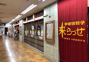 宇都宮餃子会 来らっせ本店