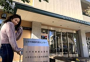 花小金井図書館