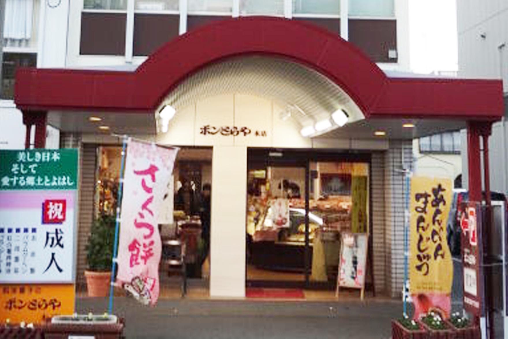 和洋菓子のボンとらや 本店