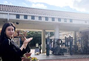 豊橋総合動植物公園「のんほいパーク」
