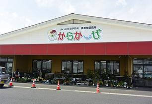 JA佐波伊勢崎 農産物直売所 ファーマーズマーケット「からか~ぜ」