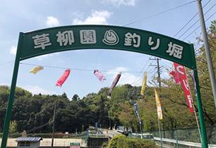 草柳園 フィッシングセンター