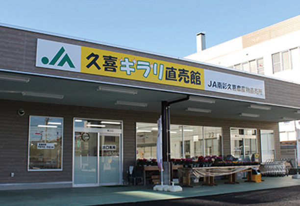 久喜農産物直売所 久喜キラリ直売館