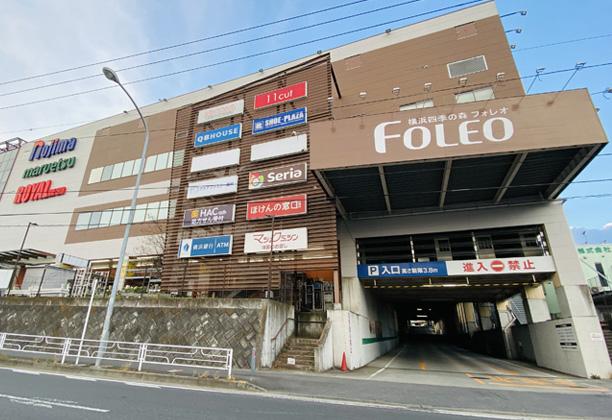 横浜四季の森 フォレオ