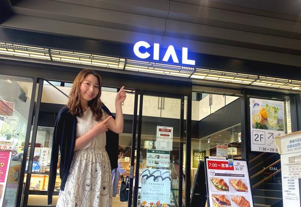 CIAL鎌倉