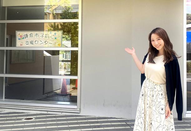 鎌倉子育て支援センター