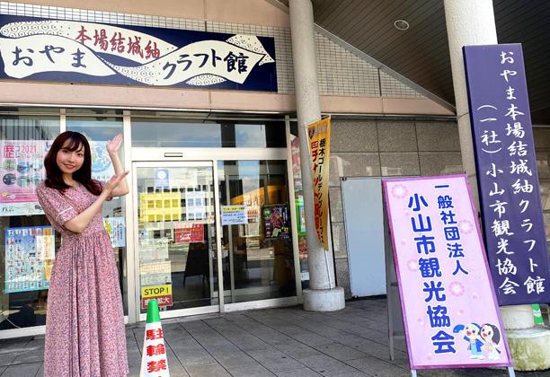 おやま本場結城紬クラフト館
